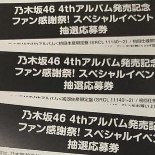 乃木坂46 - 乃木坂46 4thアルバム 今が思い出になるまで  スペシャルイベント応募券3枚