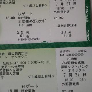 フクオカソフトバンクホークス(福岡ソフトバンクホークス)の鷹の祭典 ペアチケット(野球)