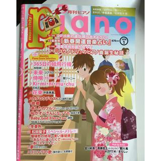 月刊ピアノ 2016年1月号