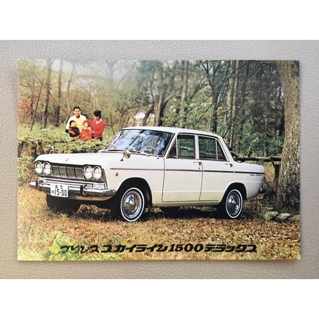 日産(ニッサン)のポストカード プリンス スカイライン 1500 デラックス ホワイト 白 エンタメ/ホビーのおもちゃ/ぬいぐるみ(ミニカー)の商品写真