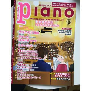 月刊ピアノ 2017年11月号