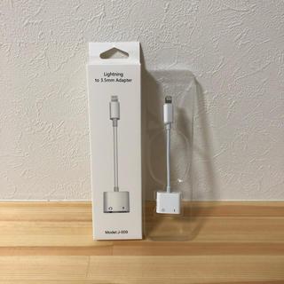 Apple - 【新品未使用】iPhone アダプター