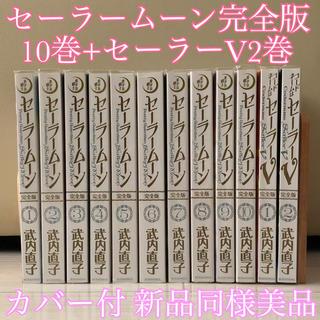 セーラームーン - セーラームーン 完全版10巻+セーラーV 全巻セット