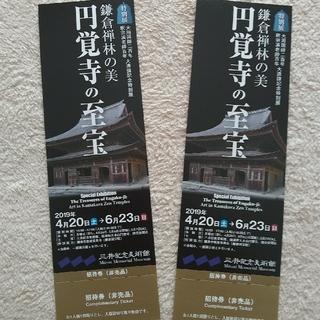 ☆円覚寺の至宝☆ペアチケット☆三井記念美術館