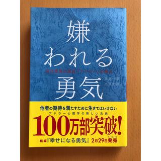 ダイヤモンドシャ(ダイヤモンド社)の瑠璃香様専用 嫌われる勇気(趣味/スポーツ/実用)