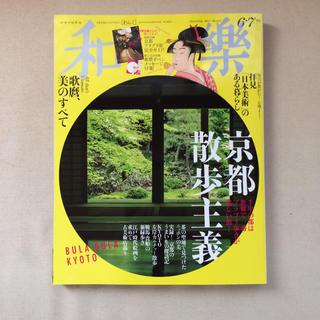 雑誌 バックナンバー 『和樂』 2017 6・7月号
