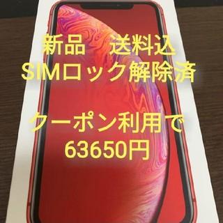 iPhone - iPhoneXR 64GB  レッド SIMロック解除済 新品 送料込