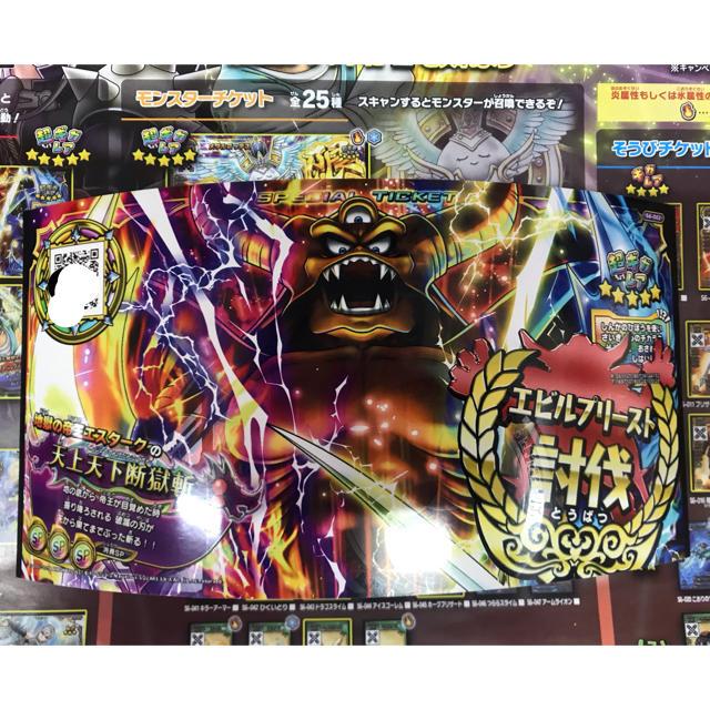 SQUARE ENIX(スクウェアエニックス)の超6弾 超ギガレア 未登録 エスターク スキャンバトラーズ  エンタメ/ホビーのアニメグッズ(その他)の商品写真