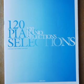 ピアノ名曲120選 中級編(チェルニー30~40程度)