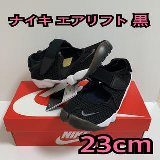 NIKE - 即購入OK 黒23cm ナイキ ウィメンズ エアリフト BR 6