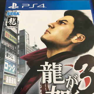 PlayStation4 - 龍が如く3 ps4