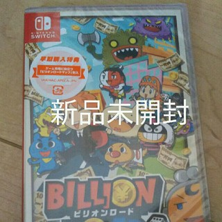 Nintendo Switch - ビリオンロード