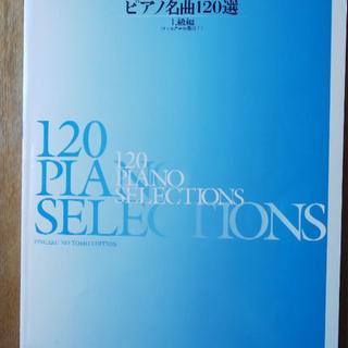 ピアノ名曲120選 上級編(チェルニー40番以上)