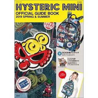 ヒステリックミニ(HYSTERIC MINI)のヒステリックミニ リュック ムック本 付録(リュック/バックパック)