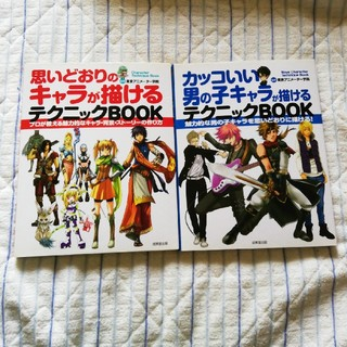 東京アニメーター学院監修テクニックBOOK 2冊セット