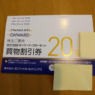 ニジュウサンク(23区)の最新 オンワード株主優待6枚 (ショッピング)