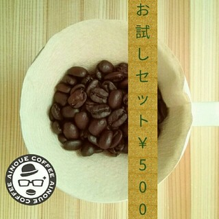 コーヒー豆 自家焙煎 お試しセット ご注文後に焙煎します!