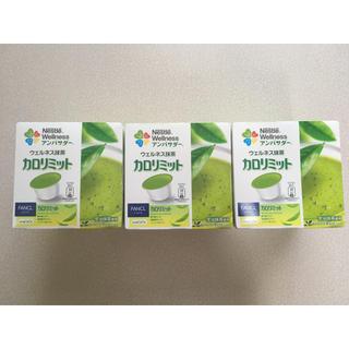 Nestle - ドルチェグスト ウェルネス抹茶 カロリミット 45杯分