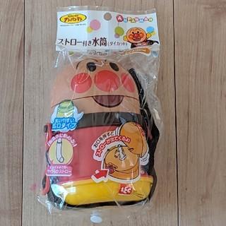 アンパンマン(アンパンマン)の☆新品未開封☆ アンパンマン ストロー付き水筒(水筒)