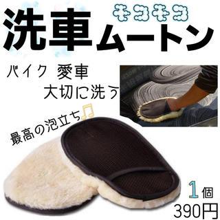 【新品未使用品】洗車 ムートン風 スポンジ