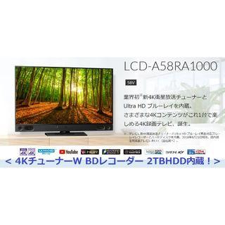 三菱電機 - 【日曜限定特価】三菱 58V型 4Kチューナー内蔵「LCD-A58RA1000」