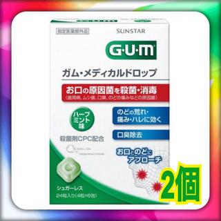 サンスター(SUNSTAR)の新品★GUM メディカルドロップ サンスター 2箱(口臭防止/エチケット用品)