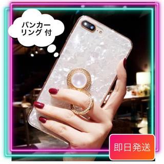 6f88371876 大人気♡ iPhoneケース スマホケース ホワイト シェル バンカーリング付(iPhoneケース)