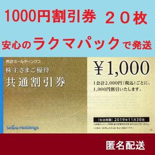Prince - 20枚※西武※1000円共通割引券10000円分※株主優待券※匿名配送