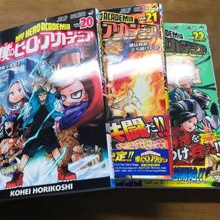 集英社 - 僕のヒーローアカデミア20巻〜22巻