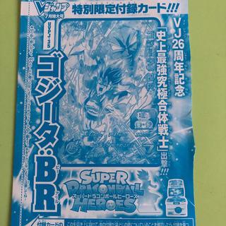 ドラゴンボール(ドラゴンボール)のスーパードラゴンボール ヒーローズ ゴジータ BR(シングルカード)