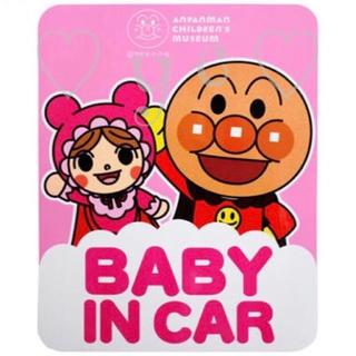 アンパンマン(アンパンマン)のアンパンマンミュージアム限定 両面カーステッカー BABY IN CAR(車外アクセサリ)