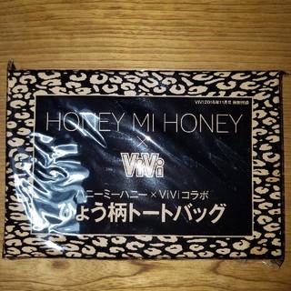 ハニーミーハニー(Honey mi Honey)のハニーミーハニー雑誌付録トートバッグ(トートバッグ)