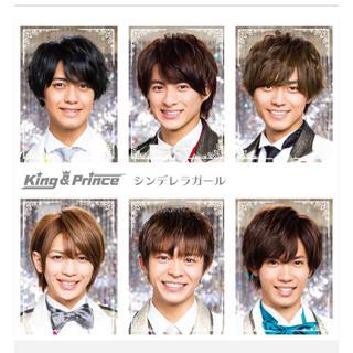 Johnny's - King&Princeシンデレラガール通常盤