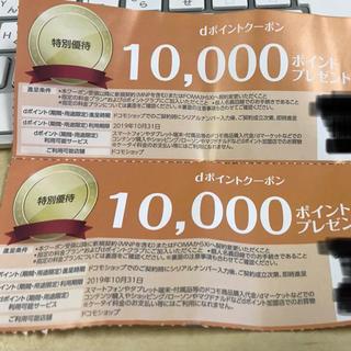 NTTdocomo - ドコモ クーポン 新規 機種変更 mnp