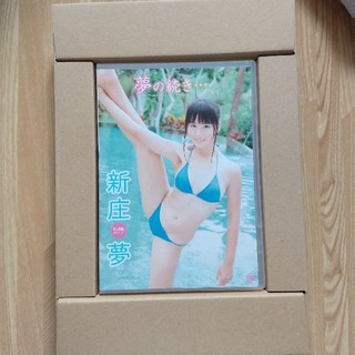 新庄夢 夢の続き・・・ 中古DVD