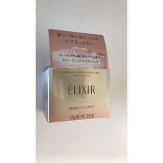 エリクシール(ELIXIR)の新品2個セット エリクシール ホワイト スリーピング クリアパック 105g c(パック/フェイスマスク)