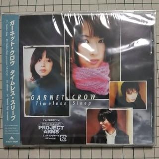 ギザ(GIZA)のGARNET CROW / Timeless Sleep【新品・未開封】(ポップス/ロック(邦楽))