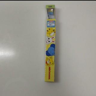 ミキハウス 歯ブラシ しあげみがき用 0才~ 新品未使用
