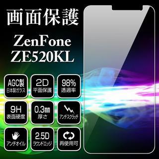 強化ガラスカバー! ZenFone ZE520KL