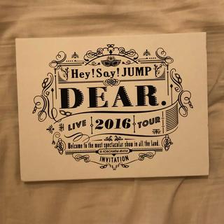 ヘイセイジャンプ(Hey! Say! JUMP)のHey!Say!JUMP ライブDVD DEAR. 横アリ 2016(男性アイドル)