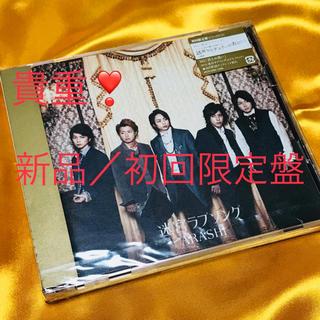 嵐 - 【 処分価格!! 】迷宮ラブソング(初回限定盤)(DVD付) ♡ 嵐