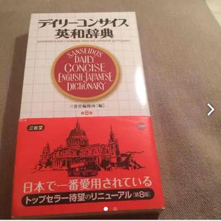 ☆ 送料込み デイリーコンサス 英和辞典(参考書)