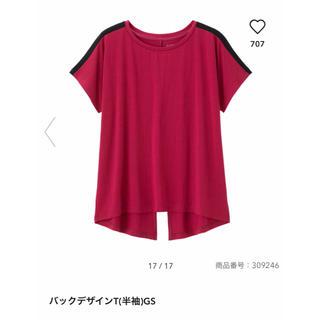 ジーユー(GU)の【新品】GU スポーツ 吸水速乾素材 バックデザインTシャツ(ウェア)