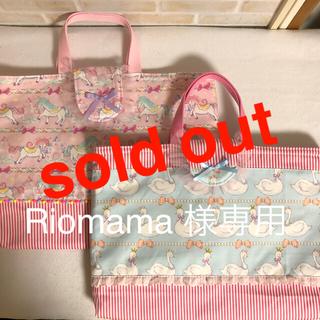 Riomama 様ご確認ページ⭐︎レッスンバック⭐︎ユニコーン・水色スワン(バッグ/レッスンバッグ)
