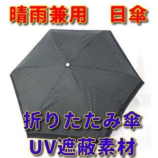 新品 晴雨兼用 折り畳み傘 日傘 UV遮蔽素材 ドット柄 軽量