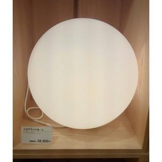 MUJI (無印良品) - 無印良品 フロアライト丸・L ¥38900