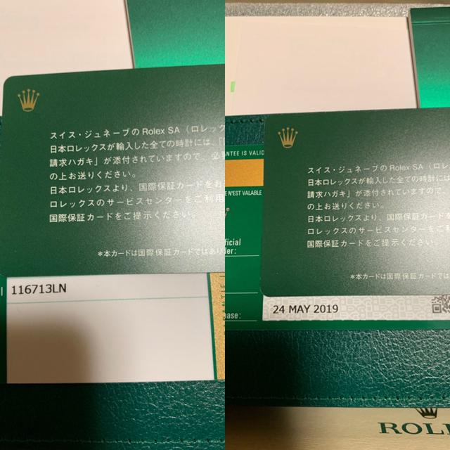 ROLEX(ロレックス)のロレックスGMTマスター2 116713LN 未使用品 メンズの時計(腕時計(アナログ))の商品写真