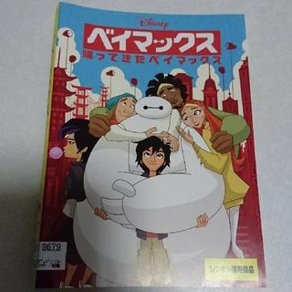ディズニー(Disney)のベイマックス 帰って来たベイマックス DVD レンタルアップ(アニメ)