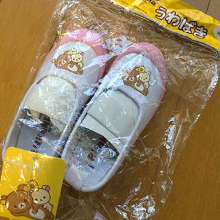 サンリオ(サンリオ)の新品☆15㎝ リラックマ上靴上履きバレーシューズ(スクールシューズ/上履き)