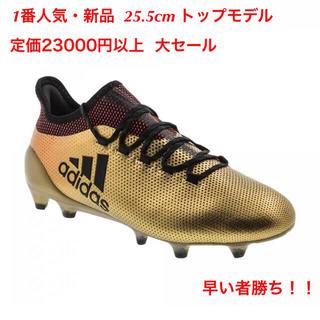 adidas - エックス AG FG X アディダス フットサル サッカー 新品 25.5cm